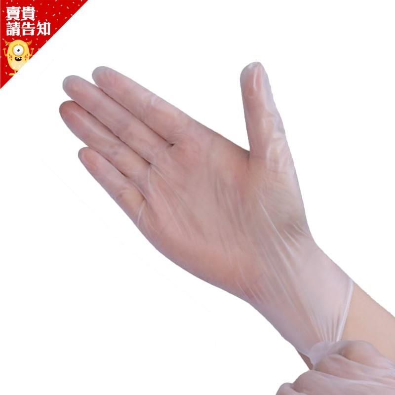 一次性PVC手套 100入 乳膠手套 食品級材質 一次性手套 拋棄式手套 透明手套 手套無粉手套 附發票【賣貴請告知】