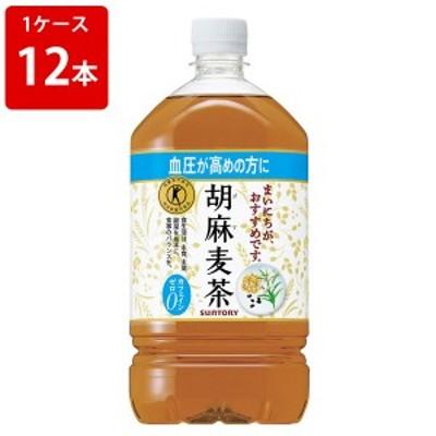 サントリー 胡麻麦茶 1050ml(1ケース/12本入り)