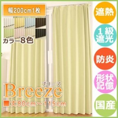 防炎カーテン イージーオーダーカーテン (幅200cm1枚)ブリーズ(記憶形状付