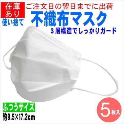 マスク   不織布マスク 三層構造 使い捨てマスク 大人用マスク【5枚入】 風邪対策 咳 送料無料