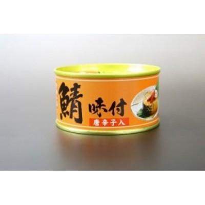 福井缶詰 鯖(さば)味付缶 唐辛子入りタイプ 180g 1個 缶詰