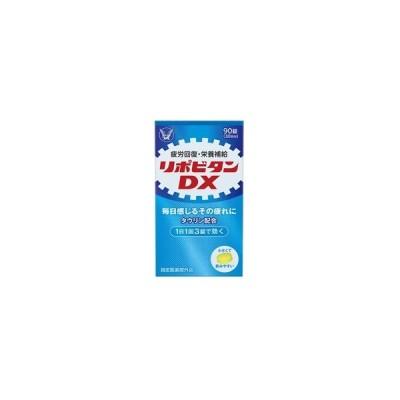 「大正製薬」 リポビタンDX 90錠 「指定医薬部外品」
