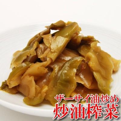 炒油搾菜 ザーサイ油炒め (200g)(常温商品)耀盛號(ようせいごう)