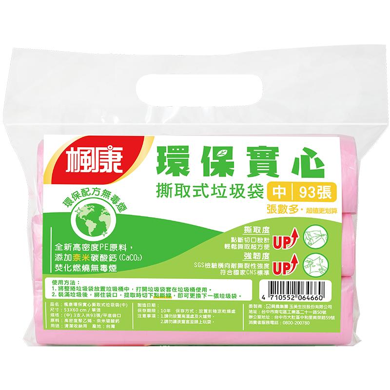 楓康環保實心垃圾袋 (中)