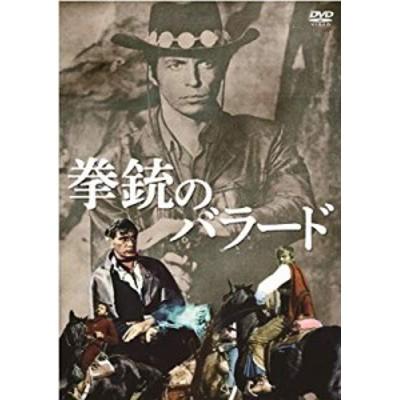 拳銃のバラード CCP-1025 [DVD]( 未使用の新古品)