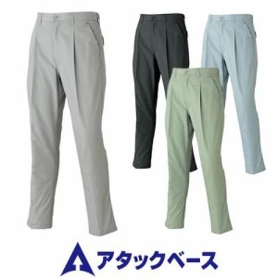 作業服 アタックベース ATACK BASE 518-2 パンツ 作業着 ポケットなし ボトムス ワークウエア