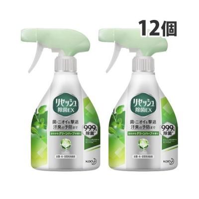花王 布用消臭スプレー リセッシュ 除菌EX グリーンハーブの香り 本体 370ml×12個