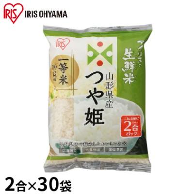 生鮮米 山形県産 つや姫 2合パック×30袋セット【アイリスオーヤマ】