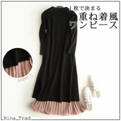 ニットワンピース ロング 韓国 重ね着風 プリーツ きれいめ カジュアル デート レイヤード 長袖 黒 ピンク 20代 30代 お出掛け お呼ばれ