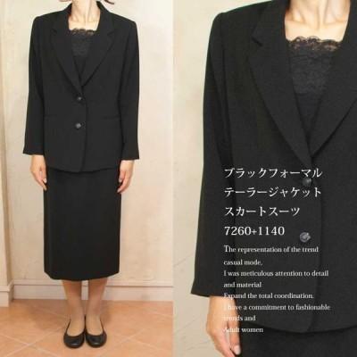ブラックフォーマルテーラージャケット+スカート 7260+1140