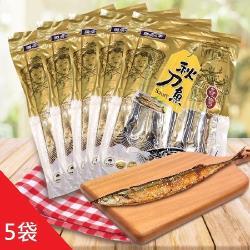 國境之南-北太平洋頂級秋刀魚嘗鮮組-即食(熟)