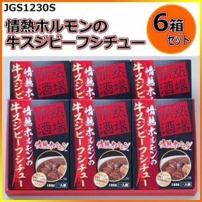 情熱ホルモンの牛スジビーフシチュー180g×6箱 JGS1230S