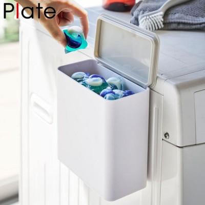 洗剤ストッカー 収納 ジェル ボール 洗濯洗剤 ストッカー マグネット プレート Plate マグネット洗濯洗剤ボールストッカー 4700