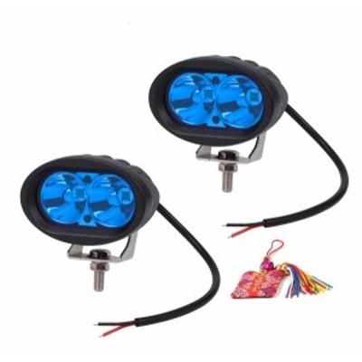 汎用 LED ワークライト 20W 12V 防水 IP67 狭角 ブルー 2個セット フォグランプ 作業灯 お守り付 skr-d16【1~2日発送】