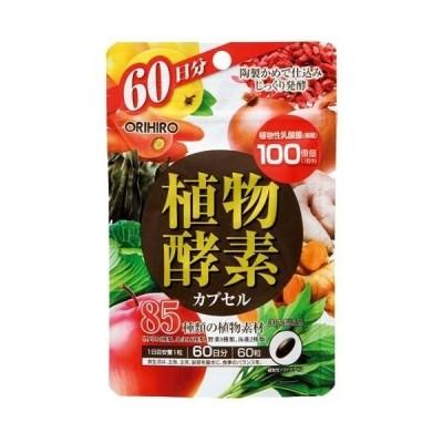 植物酵素*乳酸菌カプセル ( 60粒 )/ オリヒロ(サプリメント)