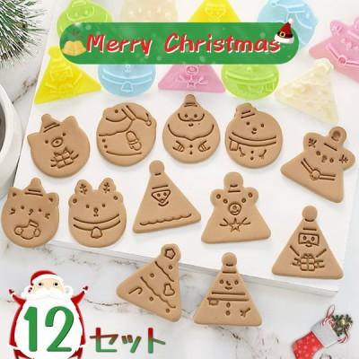 クッキー型セット  クリスマス キャラクター お菓子型枠  手作りスイーツ 型抜き 製菓道具 洋菓子 12個セット  キッズ 親子 ベーキング ケーキ飾り