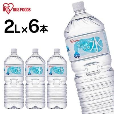 水 ミネラルウォーター 天然水 2L 6本 セット 箱買い ケース 富士山の天然水 アイリスフーズ