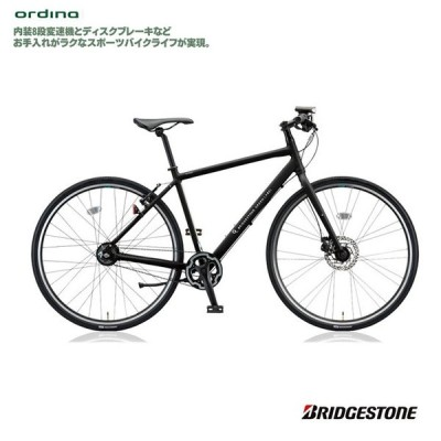 ORDINA(オルディナ)  F8B(NF8B42/NF8B48) 内装8段変速クロスバイク ブリヂストン  送料プランB 23区送料2700円(注文後修正)