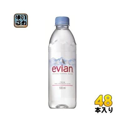 〔24日は倍倍ストア+5%〕 エビアン 500ml ペットボトル 48本 (24本入×2 まとめ買い)