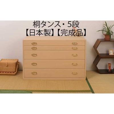 着物収納 桐 タンス 箪笥 5段 日本製
