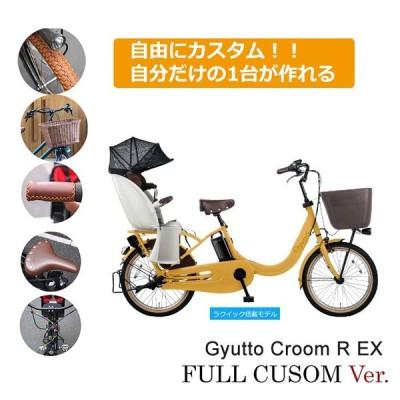 フルカスタムチョイス  Gyutto CROOM R EX(ギュットクルームR EX) BE-ELRE03 パナソニック電動自転車 2020モデル 送料プランA 23区送料2700円(注文後修正)