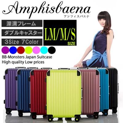 スーツケース キャリーバッグ Lサイズ Mサイズ Sサイズ Wキャスター フレーム開閉 軽量 大型 中型 小型 TSAロック 旅行かばん キャリーケース  ラゲッジ 送料無料 Amphisbaena