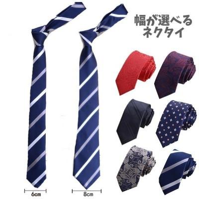 Y ネクタイ メンズ 紳士 フォーマル スーツ ビジネス おしゃれ プレゼント 6cm 8cm 選べる ファッション 男性 紳士 無地 ストライプ 花柄 ストライプ柄