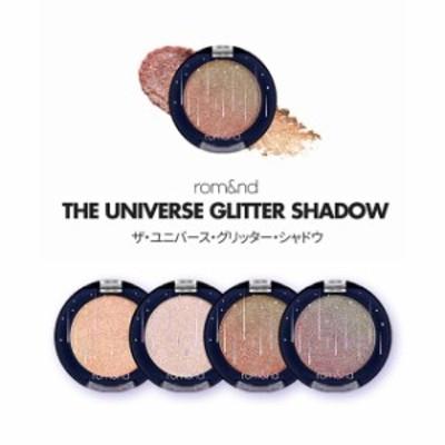 【メール便送料無料】ロムアンド ザユニバースグリッターシャドウ romand THE UNIVERSE GLITTER SHADOW 韓国コスメ アイシャドウ 化粧品