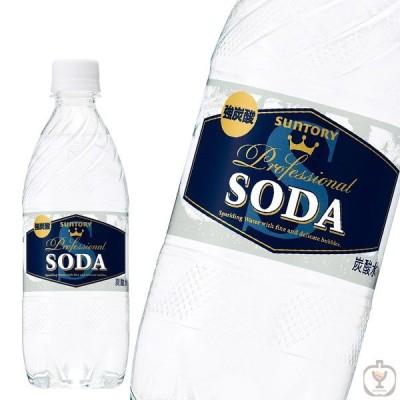 オススメ ギフト サントリーソーダ 強炭酸 ペットボトル 490ml (単品/1本)