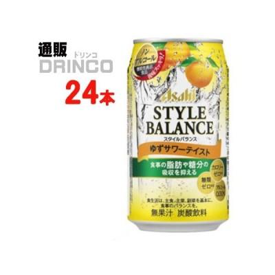 ノンアル スタイルバランス ゆず サワー テイスト 350ml 缶 24 本 ( 24 本 × 1 ケース ) アサヒ
