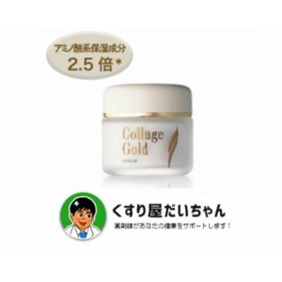【医薬部外品】コラージュクリーム-ゴールドS 35g
