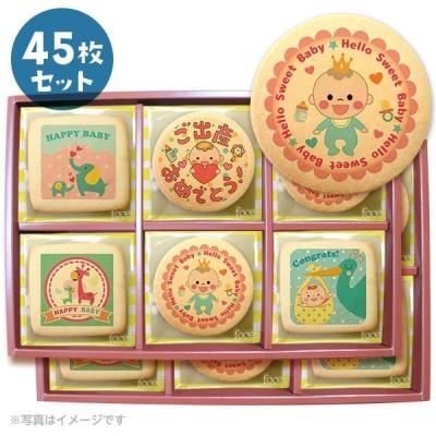 出産祝い おしゃれなメッセージクッキーお得な45枚セット(箱入り) お祝い プチギフト インスタ映え