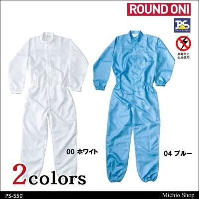 ツナギ作業服 ROUND ONI 無塵 塗装つなぎ PS-550 丸鬼商店 大きいサイズ4L・5L