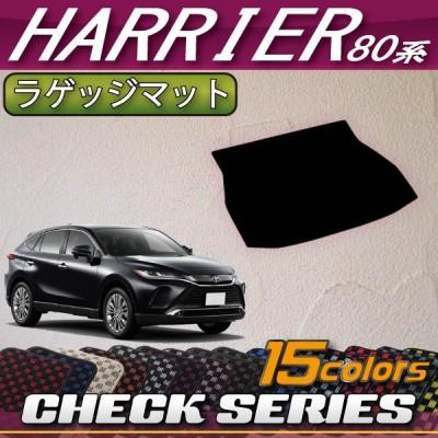 トヨタ 新型 ハリアー 80系 ラゲッジマット (チェック)
