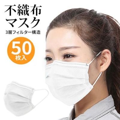 マスク  50枚セット 送料無料 白色 レギュラー 男女兼用 大人 立体  ハウスダスト 風邪 対策 FACEMASK 不織布 ウィルス飛沫 花粉  PM2.5 マスク