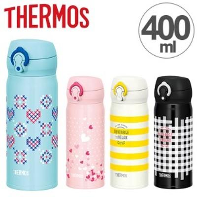マグボトル 水筒 サーモス thermos 真空断熱ケータイマグ 400ml JNL-403 ( おしゃれ 軽量 ステンレス 保温 保冷 直飲み ステンレスボト