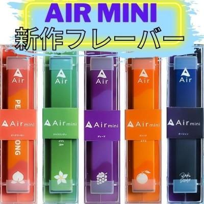 Airmini 限定フレーバー シーシャ エアーミニ VAPE 禁煙 電子タバコ 水蒸気 電子たばこ 日本製 水タバコ 本体 リキッド ベイプ ニコチンフリー 使い捨て