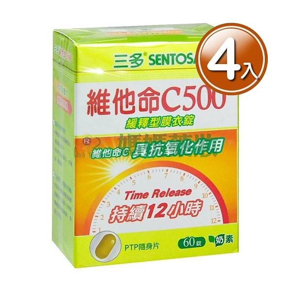 三多 維他命C500緩釋型膜衣錠 60粒裝 (4入)【媽媽藥妝】