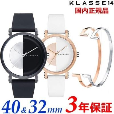 【ブレスレットプレゼント】KLASSE14 クラスフォーティーン ペアウォッチ(2本セット)IMPERFECT ARCH Black 40mm & White 32mm 腕時計 IM18BK007M IM18RG007W