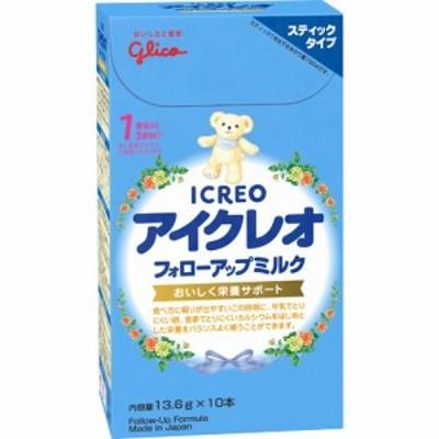 アイクレオ フォローアップミルク スティックタイプ(13.6g*10本入)[フォローアップ用ミルク]