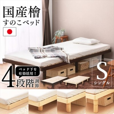 4段階高さ調整すのこベッド / S SB-4S 全2色