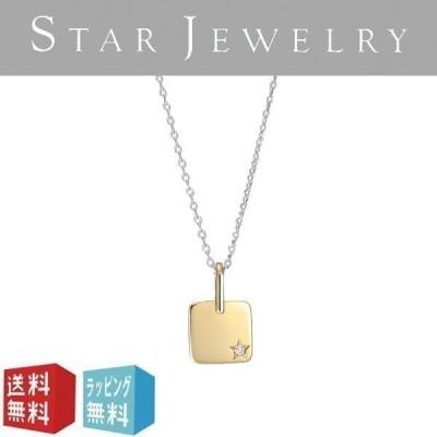 スタージュエリー ペア ネックレス STAR JEWELRY 2SN1562