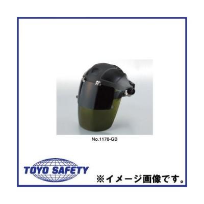 セフティーIR 3次元曲面レンズフェースシールド No.1170-GB トーヨーセフティ TOYO