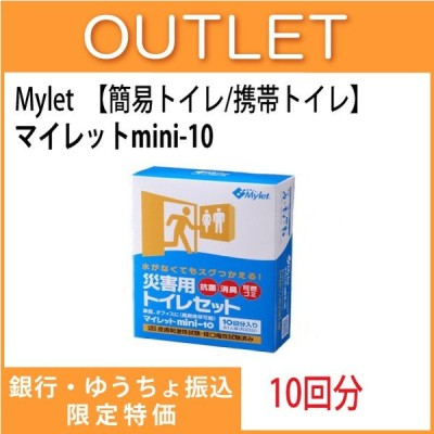 アウトレット Mylet 簡易トイレ 携帯トイレ マイレット mini-10 10回分  銀行振込限定価格