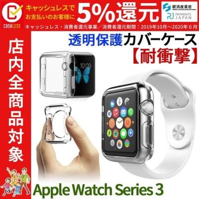 Apple Watch Series 3 用 TPU ケース 38mm 42mm 全面保護 ケース 全面液晶保護カバー