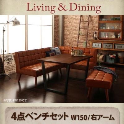 ダイニングテーブルセット 4点セット Monica レザー ヴィンテージ モニカ(テーブル+ソファ1脚+アームソファ1脚+ベンチ1脚) 右アーム W150