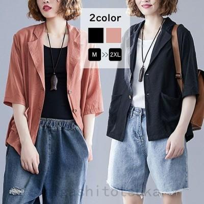 ジャケットテーラードジャケットスーツジャケット半袖5分袖無地綿麻ゆったり羽織り春夏