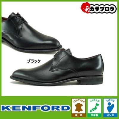 メンズ ビジネスシューズ 紳士靴 ケンフォード KENFORD KB46AJ プレーン 革靴 3E 本革 日本製