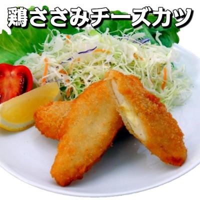 鶏ささみチーズカツ 25個入り【業務用 冷凍食品 惣菜 お弁当 おかず チキンカツ フライ 時短料理】