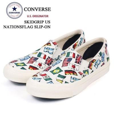 コンバース スキッドグリップ US ネイションズフラッグ スリップオン ホワイト CONVERSE SKIDGRIP US NATIONSFLAG SLIP-ON 3550016 1CL722
